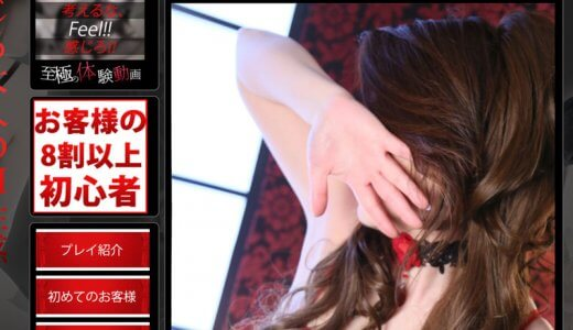 【体験談】錦糸町「快楽M性感倶楽部」レオ〜乳首を足の指で悶絶〜